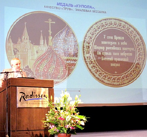 Sensation and intrigue of the international exhibition and conference was the presentation of coins of GOZNAK RF worlds first mosaic medals (June 2012)