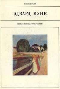 Rolf 'Edvard Munch'. Russian. Moscow, 1972