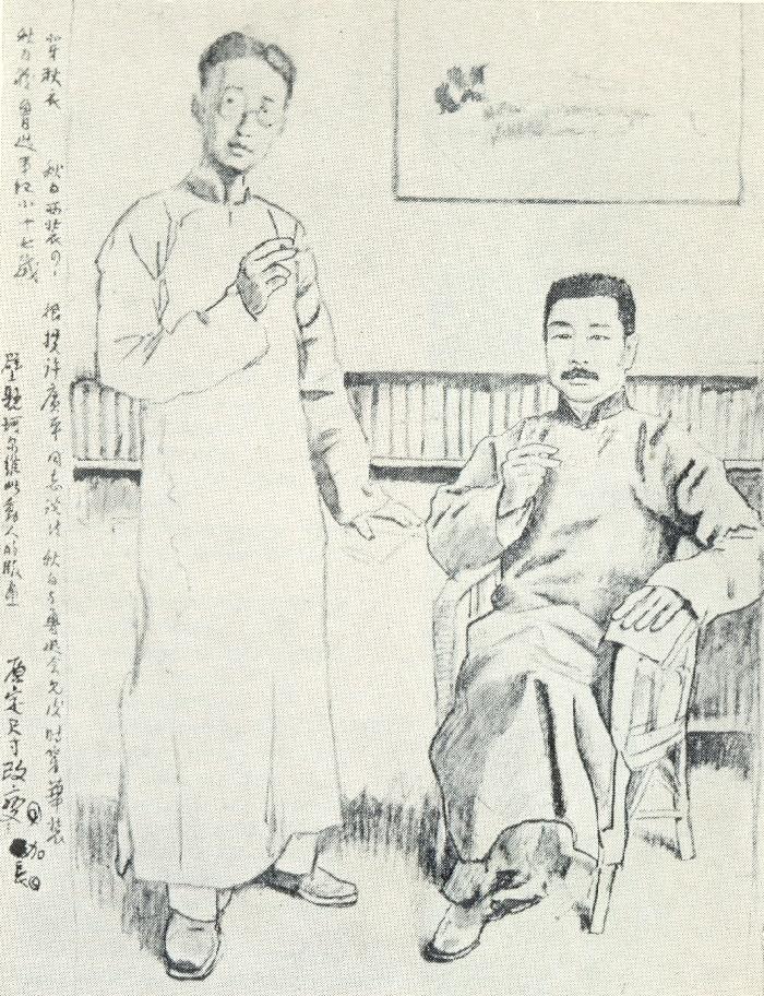 Lu Xun and Qu Tsubo. 1951. The sketch. Coal